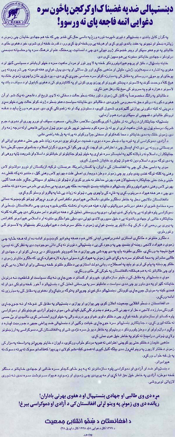 RAWA's resolution on Black Day of April 28 in PUSHTO (176 KB,  JPG file)