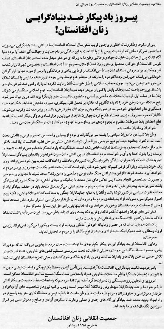 RAWA's resolution on International Women's Day in Persian, March 8, 1998.