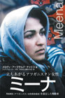 Japanese version of Meena: Heroine of Afghanistan