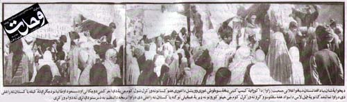 Clipping of The Daily Wahdat, the first Pushto daily of Pakistan and largely circulated newspaper in Pushto language from Peshawar by Mr. Pir Safed Shah Hamdard.