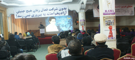 RAWA member speech on the 27th anniversary of Meena's martyrdom