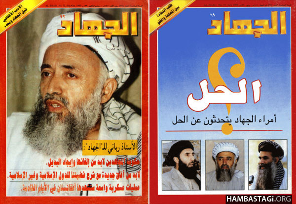 aljehad_magazine_of_abdullah_azzam_sayyaf_rabbani_gulbuddin.jpg