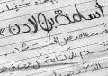 Declassified Documents: CIA Helped Fund al-Qaeda via Afghan Government