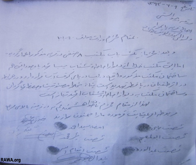 Fawzia Koofi corruption documents