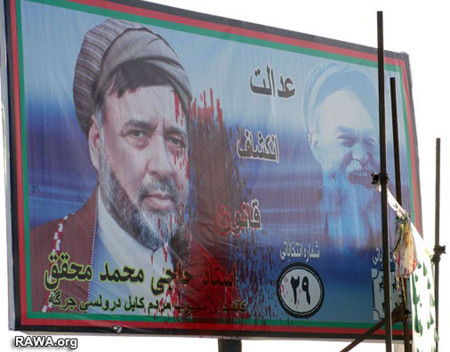 Mohammad Mohaqiq's election campaign ad sprayed blood red