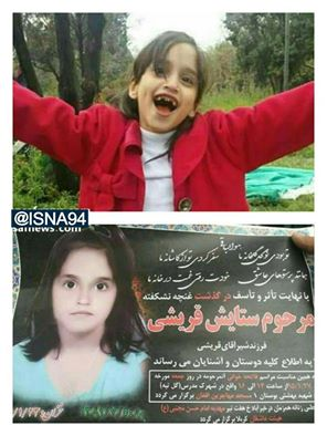 Setayish Quraishi 6 year old Afghan girl raped and brutally murdered by a teenage Iranian
