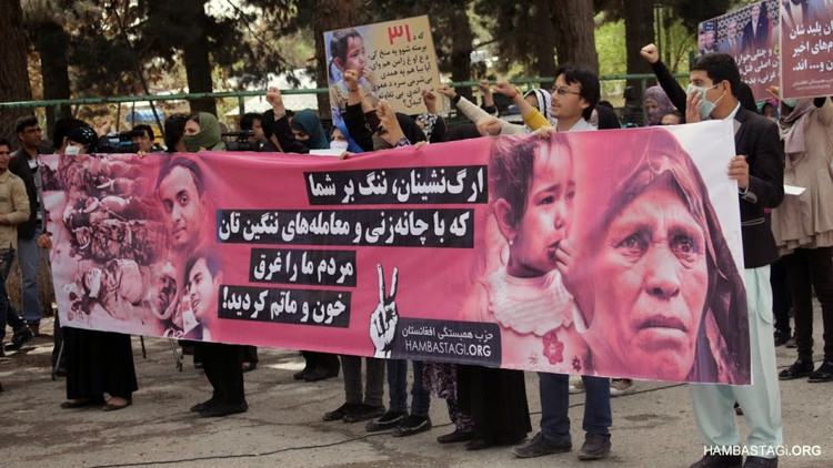 Solidarity Party of Afghanistan held a protest against the recent bloodshed by the Taliban