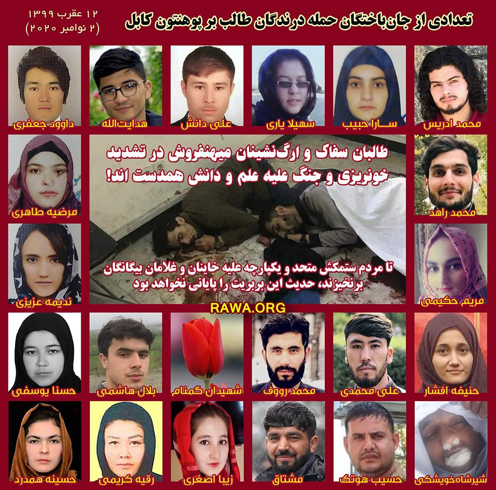 victims_of_terror_attack_on_kabul_university_nov2_2020.jpg