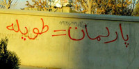 Writing slogans on walls of Kabul, a new form of resistance!