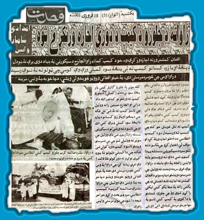 The Daily Wahdat (Published from Peshwar in Pashto language)